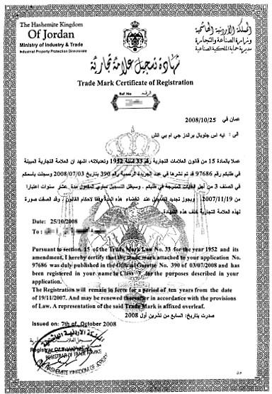 Eintragungsurkunde Jordanien