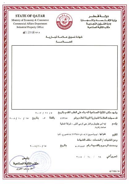 Eintragungsurkunde Qatar